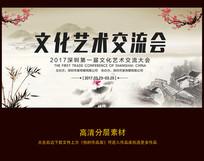 中国风山水画艺术展背景板