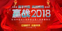 中国红赢战2018狗年海报