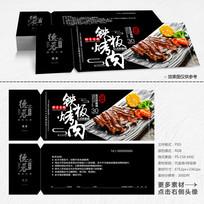 中式料理代金券设计