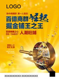珠中金融街商业海报
