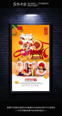 最新精品2018狗年春节海报