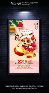 最新精品2018狗年节日海报