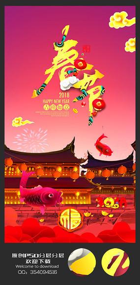 2018插画狗年春节海报设计
