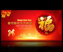 2018春节联欢文艺晚会背景板