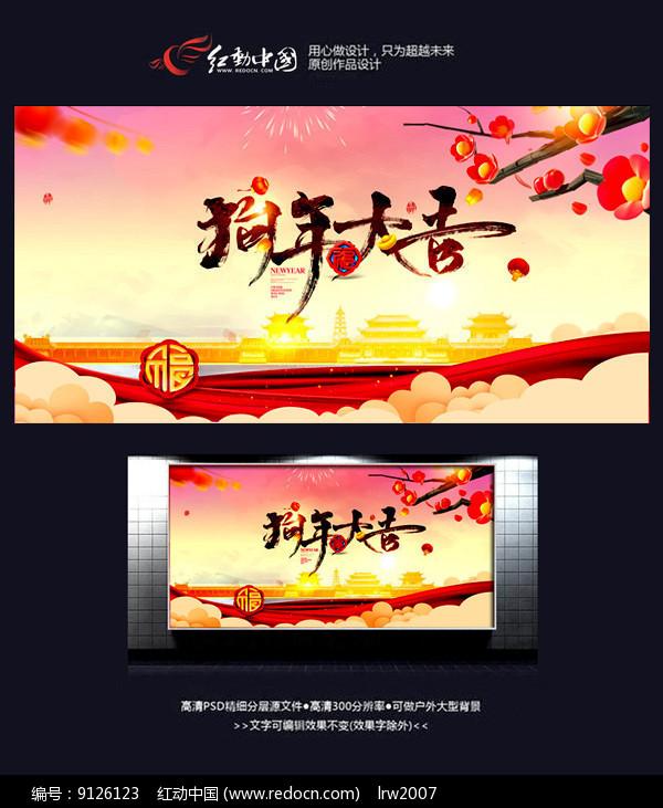 2018狗年大吉新年海报设计图片