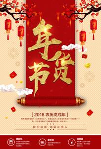 2018狗年年货节海报