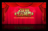 2018年会盛典晚会舞台背景板