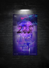 2018艺术节宣传海报