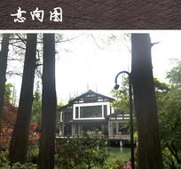 滨水中式山庄建筑