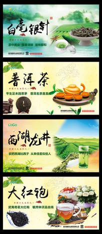 茶叶茶道文化海报