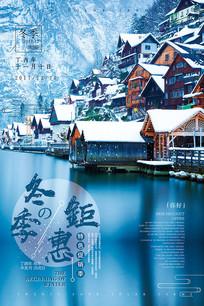 创意大气冬季钜惠促销海报