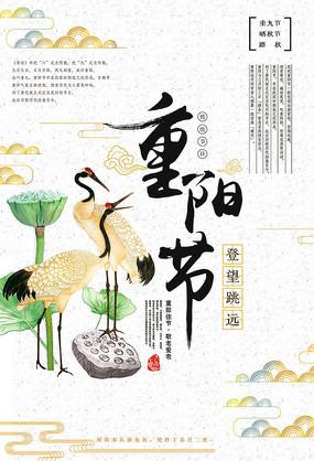 创意大气重阳节宣传海报设计