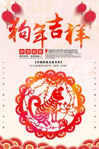 创意狗年吉祥促销宣传海报
