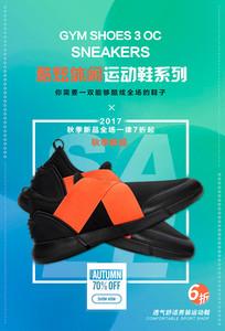 创意运动鞋促销海报