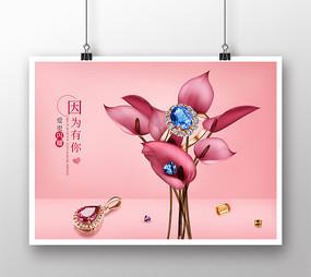 创意珠宝海报设计