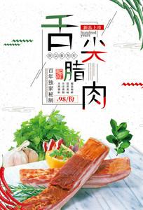 传统土特产腊肉海报