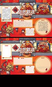 春节新年小报模板素材