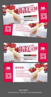 蛋糕店甜品店代金劵