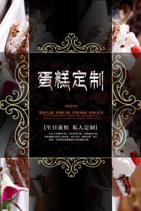 蛋糕定制华丽主题海报