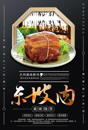 大气东坡肉美食海报