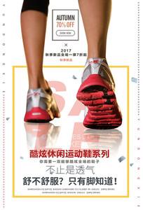 大气运动鞋促销海报
