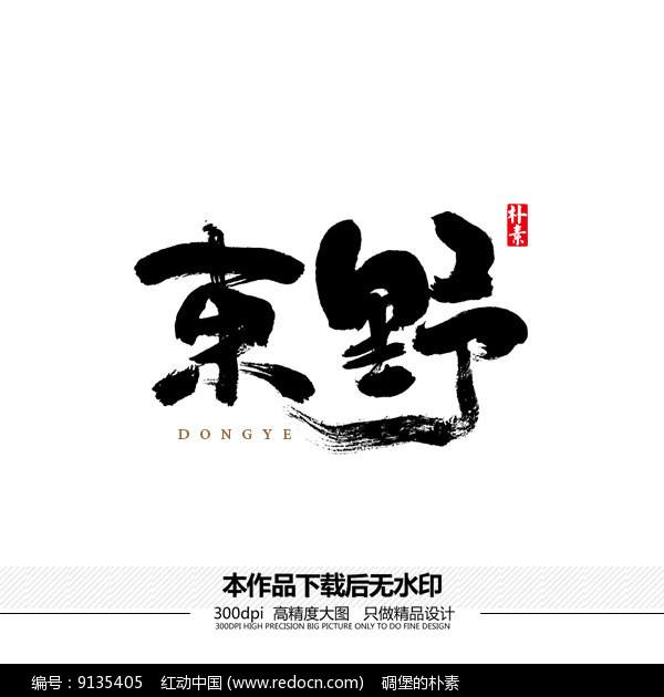 东野矢量书法字体图片