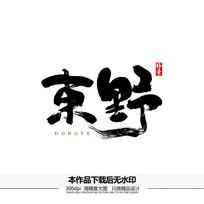 东野矢量书法字体 AI