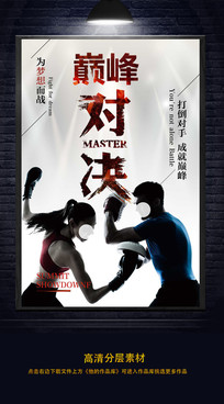 巅峰对决PK拳击海报