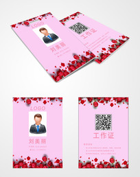 粉色婚庆玫瑰工作证