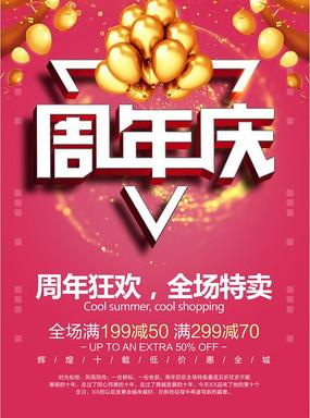 粉色周年庆海报