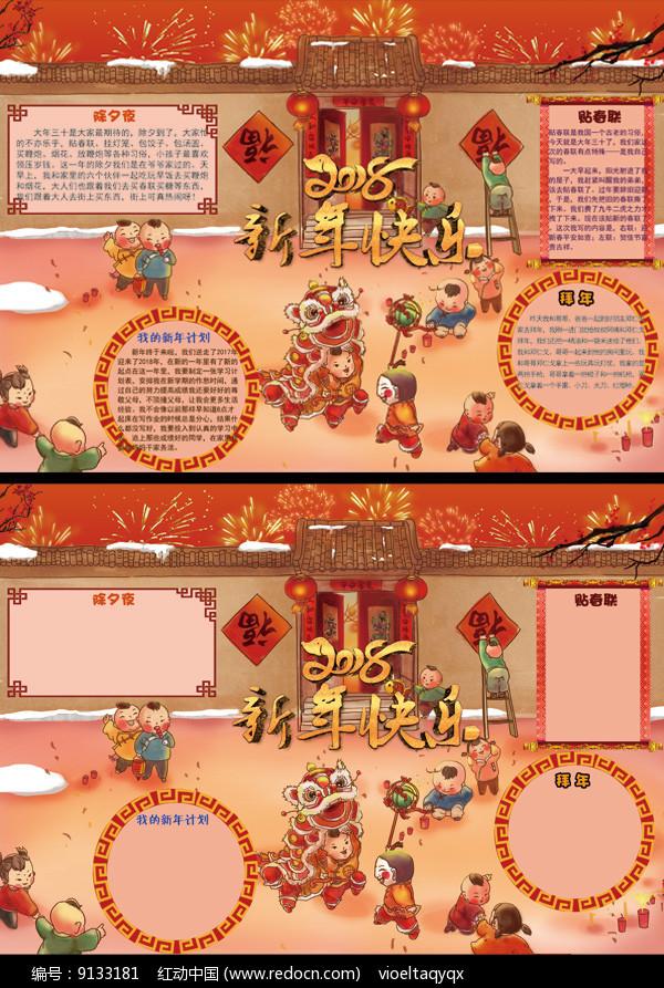 狗年春节小报手抄报psd素材图片