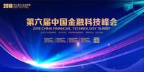 光效金融科技峰会背景板