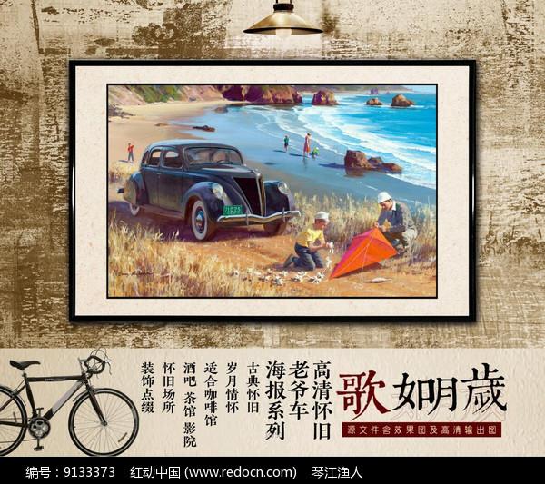 海边风情复古美式版画图片