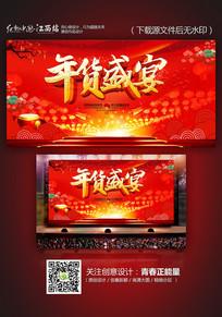 红色喜庆年货盛宴宣传海报