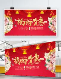 红色喜庆新年快乐公司年会展板
