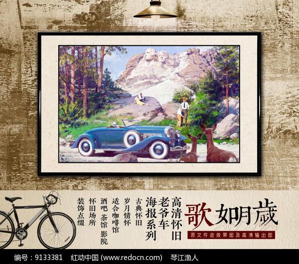 怀旧年代老爷车版画图片