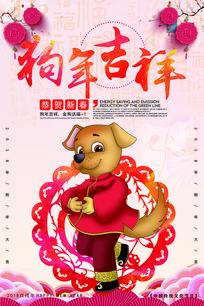 简约狗年吉祥促销宣传海报