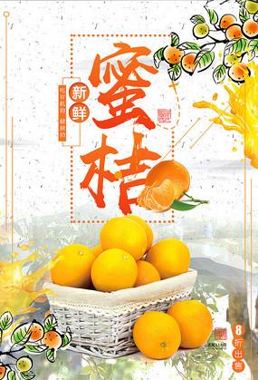 简约清爽橘子水果新鲜蜜桔海报