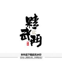 精武门矢量书法字体