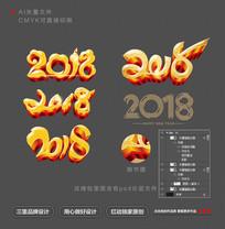 立体2018创意字体设计