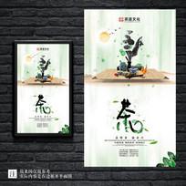 绿色极简意境茶文化海报
