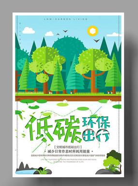 绿色时尚低碳环保海报