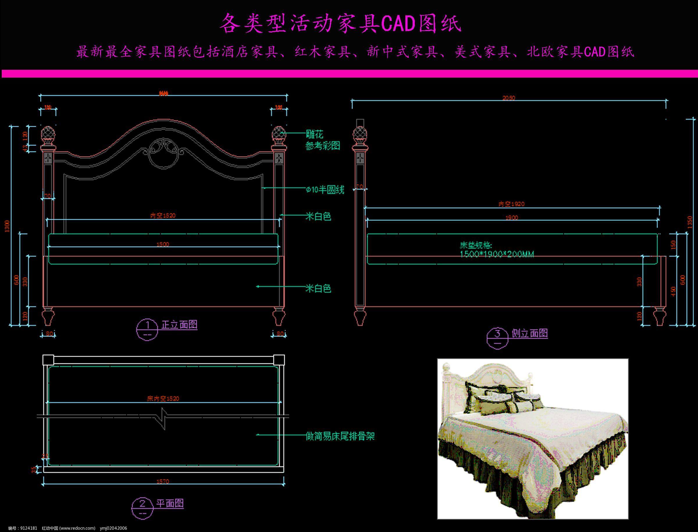 原创设计稿 cad图库 室内装修 美式床cad图纸  请您分享: 素材描述:红图片
