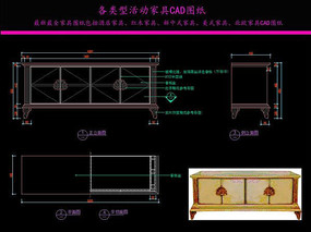 美式家具电视柜CAD图纸