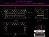 美式沙发CAD图纸 CAD