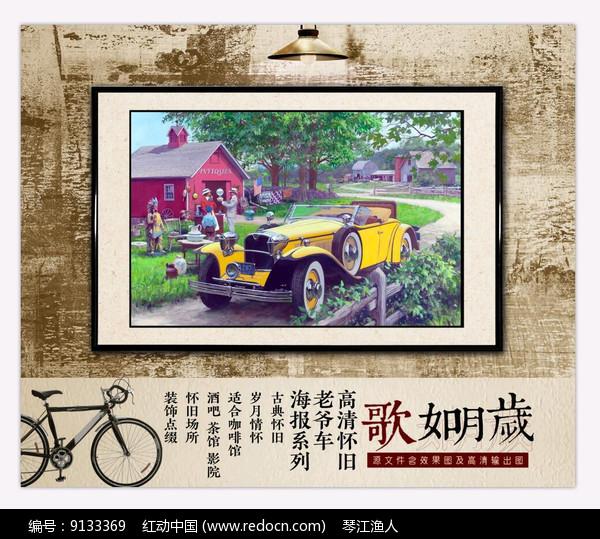 美式乡村风情版画图片
