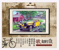 美式乡村风情版画