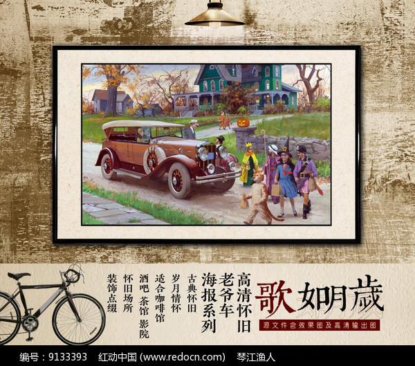 欧式贵族复古老爷车版画图片