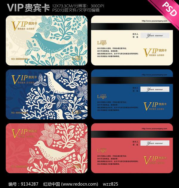 欧式花纹会员卡设计模板图片