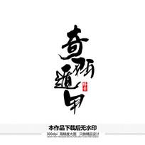 奇门遁甲矢量书法字体